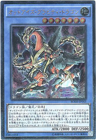 オッドアイズ・グラビティ・ドラゴン (Ultimate/BOSH-JP043)