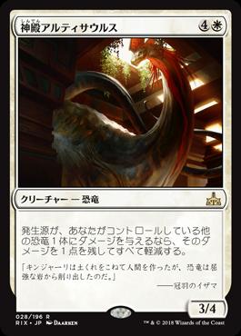 神殿アルティサウルス//RIX-028/R/白