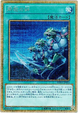 同胞の絆 (Mil-Gold/MB01-JP002)①通常魔法