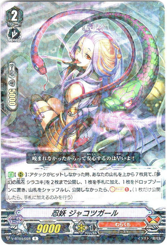 忍妖 ジャコツガール R VBT04/028(むらくも)