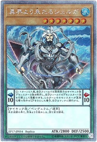 異界より来たるシェルガ (Ex-Secret/EP17-JP054)③水7