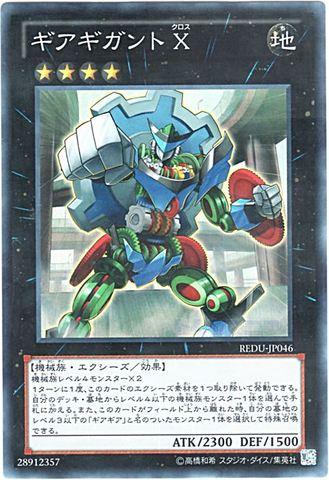 ギアギガント X (Super)⑥X/地4