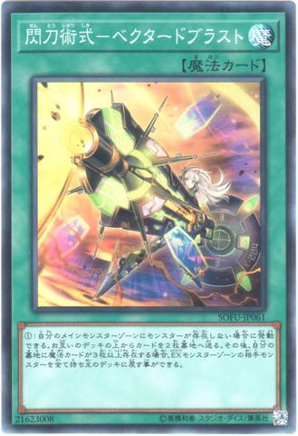 閃刀術式-ベクタードブラスト (Super/SOFU-JP061)閃刀姫①通常魔法