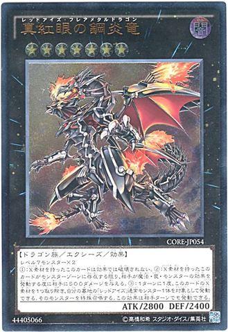 真紅眼の鋼炎竜 (Ultimate/CORE-JP054)