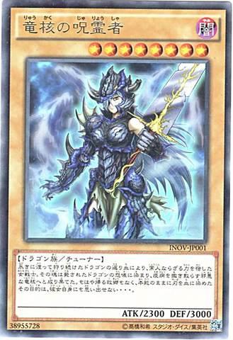 竜核の呪霊者 (Rare/INOV-JP001)③闇8