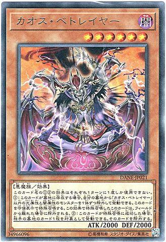 カオス・ベトレイヤー (Rare/DANE-JP021)