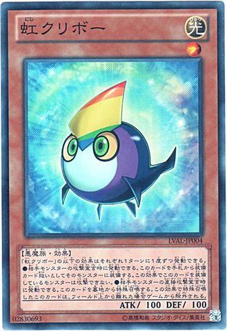 虹クリボー (Super)③光1