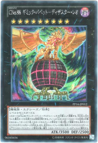 CNo.88 ギミック・パペット-ディザスター・レオ (Secret)