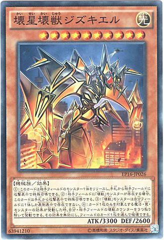 壊星壊獣ジズキエル (Normal/EP16-JP026)