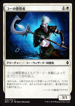 コーの懲罰者/Kor Castigator/BFZ-035/C/白
