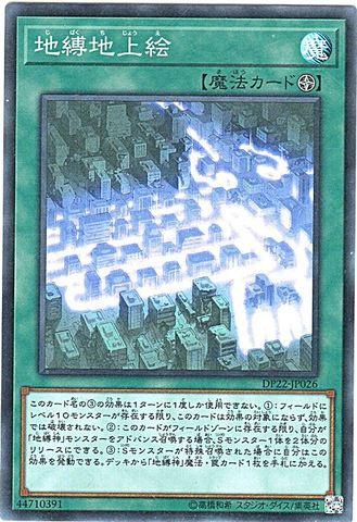 地縛地上絵 (Super/DP22-JP026)・DP22①フィールド魔法