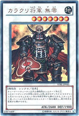 カラクリ将軍 無零 (Ultra)