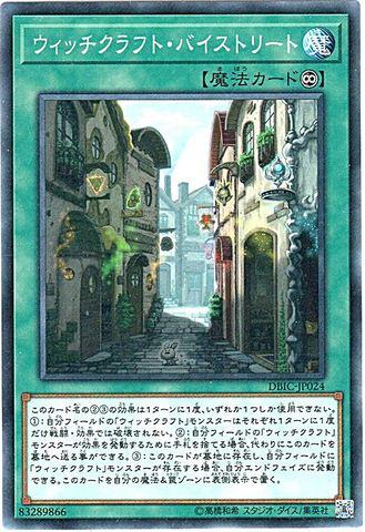 ウィッチクラフト・バイストリート (N/N-P/DBIC-JP024)ウィッチクラフト①永続魔法