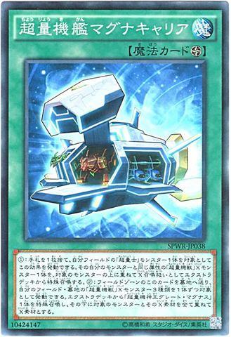 超量機艦マグナキャリア (N/N-P/SPWR-JP038?)超量①フィールド魔法
