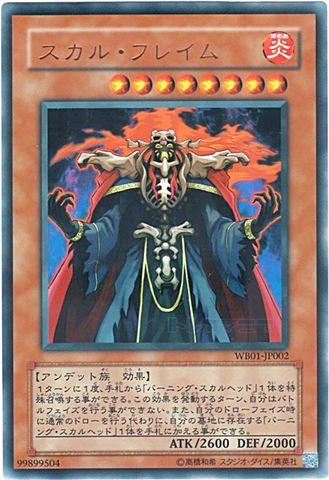 スカル・フレイム (Ultra)③炎8