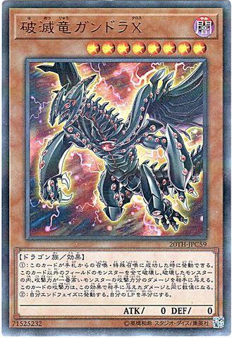 破滅竜ガンドラX (Ultra-P/20TH-JPC59)③闇8