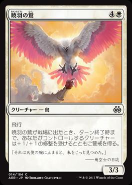 暁羽の鷲/Dawnfeather Eagle/AER-014/C/白