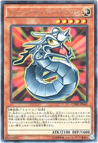 トゥーン・サイバー・ドラゴン (Rare/CORE-JP043)