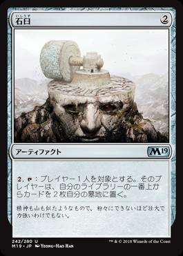 石臼//M19-242/U/無色