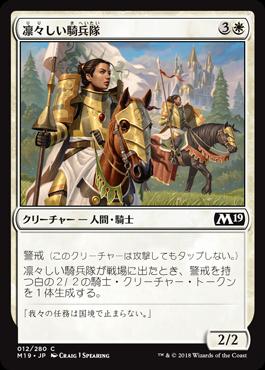 凛々しい騎兵隊//M19-012/C/白