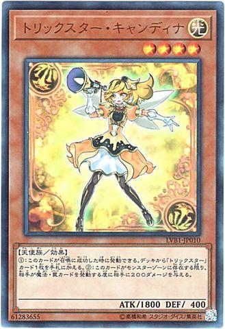 トリックスター・キャンディナ (Ultra/LVB1-JP010)
