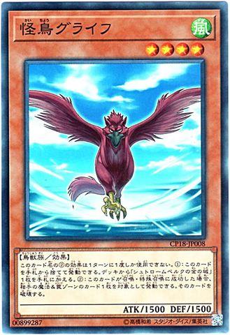 怪鳥グライフ (Normal/CP18-JP008)