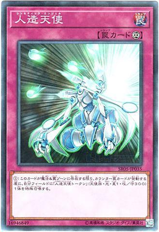 人造天使 (Normal/SR05-JP035)