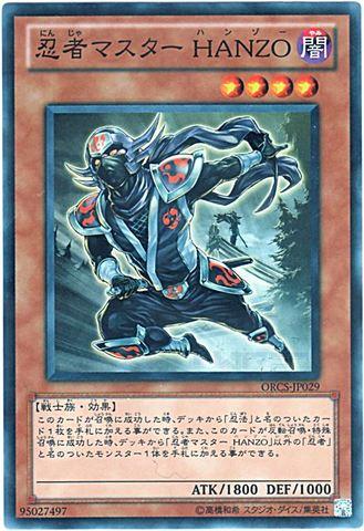 忍者マスター HANZO (Super)③闇4