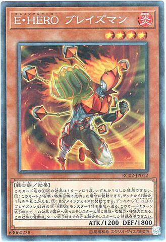 E・HERO ブレイズマン (Collectors/RC02-JP012)