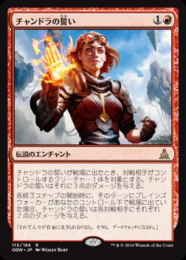 チャンドラの誓い/Oath of Chandra/OGW-113/R/赤