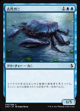 古代ガニ/Ancient Crab/AKH-040/C/青