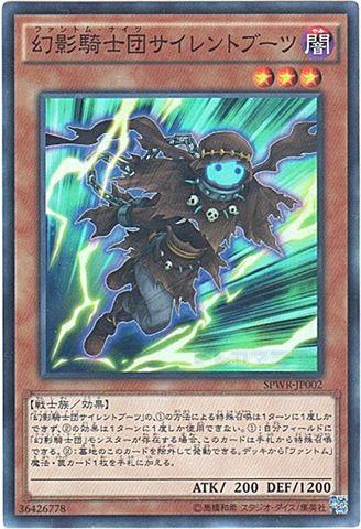 幻影騎士団サイレントブーツ (Super/SPWR-JP002?)③闇3