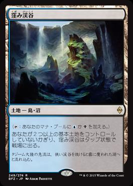 窪み渓谷/Sunken Hollow/BFZ-249/R/土地
