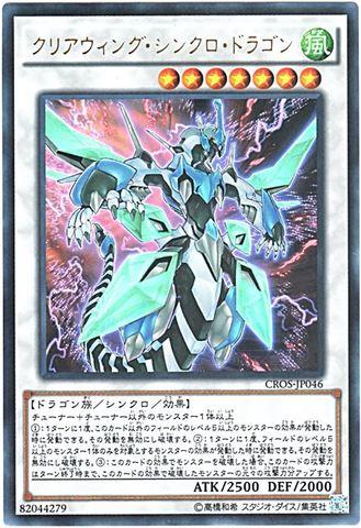 クリアウィング・シンクロ・ドラゴン (Ultra/CROS-JP046)