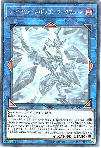 ファイアウォール・ドラゴン・ダークフルード (Holographic/CHIM-JP037)・CHIM⑧L/闇5