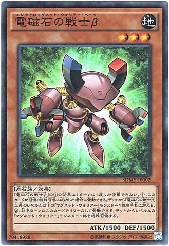 電磁石の戦士β (Super/SDMY-JP002)