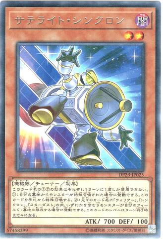 サテライト・シンクロン(Rare/DP23-JP025)・DP23③闇2