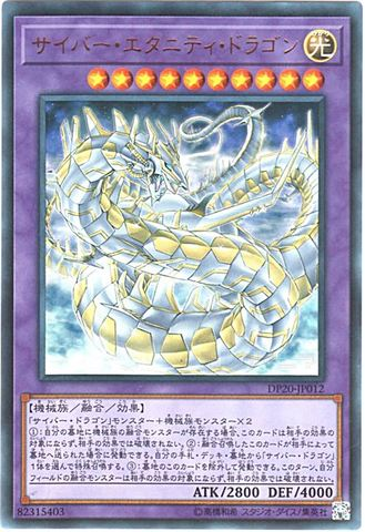 サイバー・エタニティ・ドラゴン (Ultra/DP20-JP012)サイバー⑤融合光10