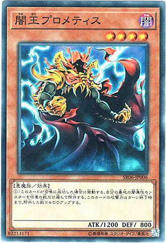 闇王プロメティス (Normal/SR06-JP006)