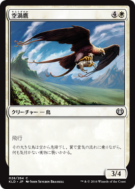 空渦鷹/Skyswirl Harrier/KLD-028/C/白