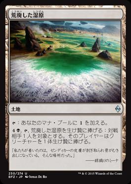 荒廃した湿原/Blighted Fen/BFZ-230/U/土地