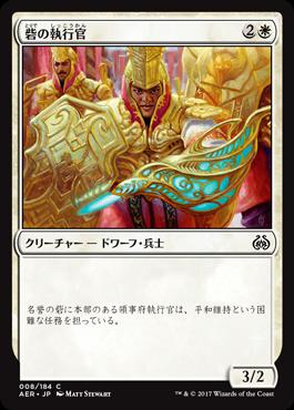 砦の執行官/Bastion Enforcer/AER-008/C/白