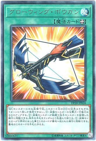 グローウィング・ボウガン (Rare/DP20-JP026)①装備魔法
