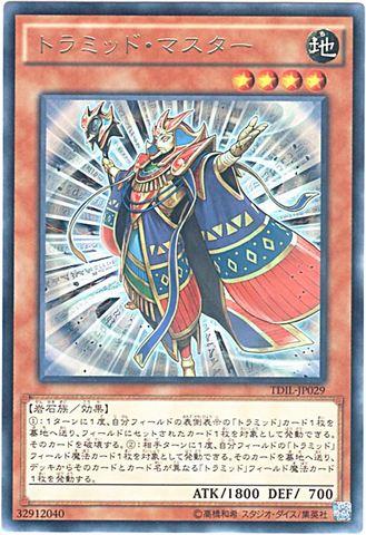 トラミッド・マスター (Rare/TDIL-JP029)