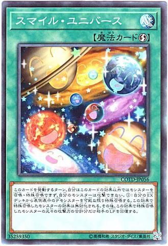 スマイル・ユニバース (Normal/COTD-JP056)①速攻魔法