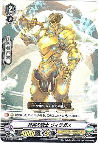 質実の騎士 ヴィラガス C VBT03/059(ゴールドパラディン)