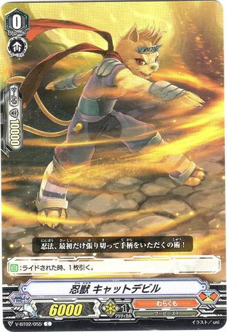 忍獣 キャットデビル C(VBT02/055)
