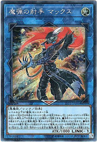魔弾の射手 マックス (Secret/LVP2-JP096)⑧L/光1