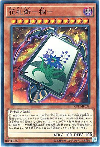 花札衛-桐- (Normal/CPF1-JP034)③闇12
