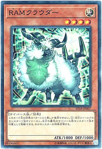 RAMクラウダー (Normal)③光4